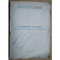 """Телевизор """"Радий"""". Краткое описание и инструкция по эксплуатации."""