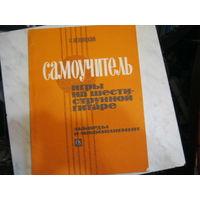 """П.Вещицкий""""Самоучитель игры на шестиструнной гитаре""""Аккорды и аккомпанемент."""