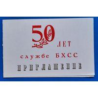 Приглашение на собрание, посвященное 50 летию БХСС.  Минск. 1987 г.