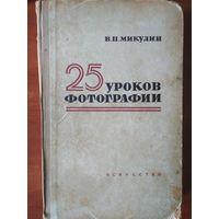 25 уроков фотогрфафии. В.П. Микулин Искусство. 1958 г. 480 стр.