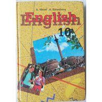 Английский язык 10 класс
