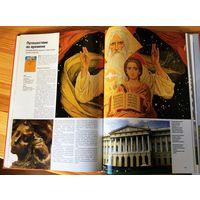 Альбом 100 сокровищ России