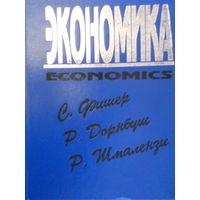 Фишер С., Дорнбуш Р., Шмалензи Р. Экономика.