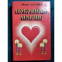 Манас аль-Джанам. Любовная магия