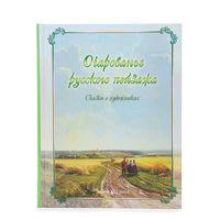 Очарованье русского пейзажа. Сказки о художниках