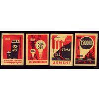 4 этикетки 1959 год Калуга Семилетний план-фантазия