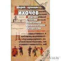 Введение к чтению памятников древнерусской литературы. Д.С. Лихачев