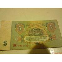 Банкнота 5 рублей СССР  МИ