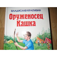 "Владислав Крапивин ""Оруженосец Кашка"". ""Журавлёнок и молнии"""