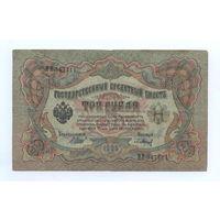 3 рубля 1905 г. Шипов - Барышев   ( ЯЯ  547711)