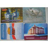 Календари 2004-5 4 штуки
