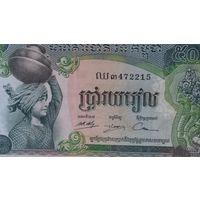 Камбоджа Банкнота 500 риелей 1973-1975 гг Девушка с кувшином