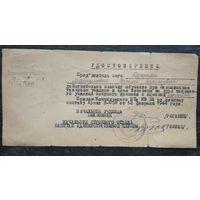 Удостоверение об окончании Камышинского танкового училища. 1944 г.