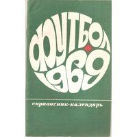 """Календарь-справочник Москва (""""Лужники"""") 1969"""