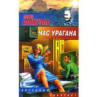 """Павел Амнуэль """"Час урагана"""""""