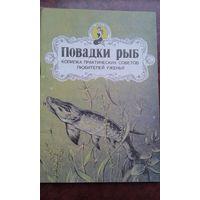 Книга. Повадки рыб. Копилка практических советов любителей уженья.