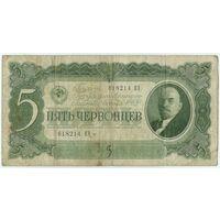 СССР, 5 червонцев 1937 год, серия ЕЭ