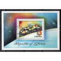 Либерия /1975/ Космос / Космическое Сотрудничество СССР-США / БЛОК