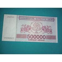 500000 купонов Грузия 1994 год