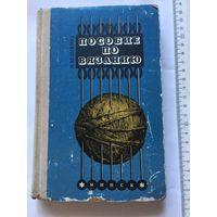 Булыкина Пособие по вязанию 1975 г 316 стр