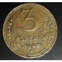 Распродажа - 3 копейки 1948 года_Y#114_несколько лотов - экономия на пересылке