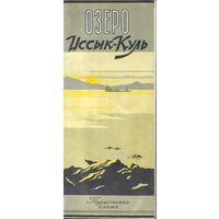 """Туристская схема 1971г. """"Озеро Иссык-Куль"""""""