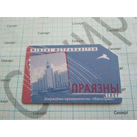 Карточка на проезд Минского метрополитена