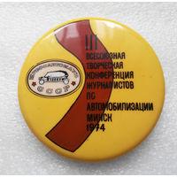 Прессавтоклуб СССР. 3-я Конференция журналистов по автомобилизации. Минск 1974 год #0691-OP15