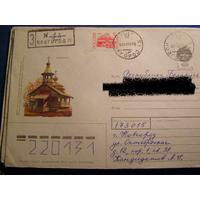 Россия 1992 почта ХМК Церковь