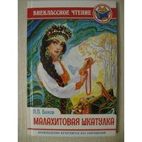 """П.П.Бажов """"Малахитовая шкатулка"""".Серия """"Внеклассное чтение""""."""