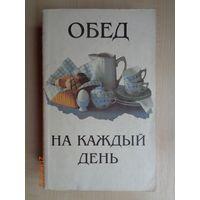 """Книга """"Обед на каждый день"""""""