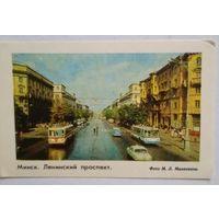 Календарик. Минск. 1984