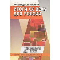 Итоги ХХ века для России