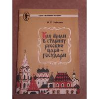И.Е. Забелин Как жили в старину русские цари-государи