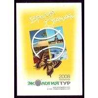 1 календарик Экология тур