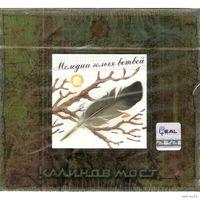 CD Калинов мост - Мелодии голых ветвей (2006) Подарочное юбилейное издание 20 Лет