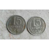 15 копеек СССР 1991 год. Цена за обе монеты