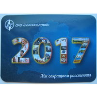 "Календарик ОАО ""Белсвязьстрой"" на 2017 г."