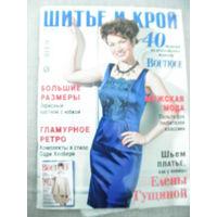 """Журнал по шитью """"ШИТЬЕ и КРОЙ"""" за 2.2014г.С"""