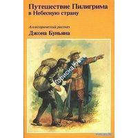 Аллегорический рассказ Джона Буньяна.Путешествие Пилигрима в Небесную страну.