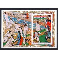 1970 ОАЭ. Аджман. Японская живопись