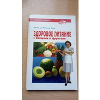Здоровое питание с овощами и фруктами. Михаэль Хамм.