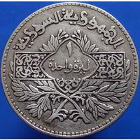 1к Сирия 1 лира 1950 СЕРЕБРО (2-11) В КАПСУЛЕ распродажа коллеции