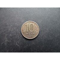 10 рублей 1993 СПМД Россия (056)