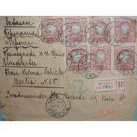 Редкость! Конверт, раннее почтовое заказное международное прохождение РСФСР, оплачено семью десятирублёвыми марками царского образца