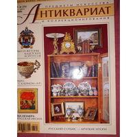 Журнал Антиквариат.Предметы искусства и коллекционирования  июль- август 2006 г.