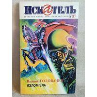 """""""Искатель"""" 1997 - 6 приложение к журналу """"Вокруг света"""""""