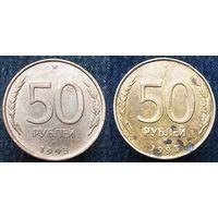 """W: Россия 50 рублей 1993 """"ММД""""+""""ЛМД"""" НЕМАГНИТНЫЕ (700)"""
