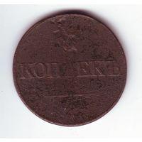 5 копеек 1831 г. ЕМ ФХ