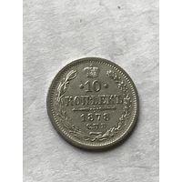 10 копеек 1878